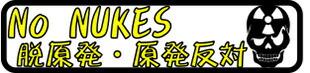 NoNukes 原発反対 核反対 バイク ヘルメット かっこいい 車  カッティングステッカー