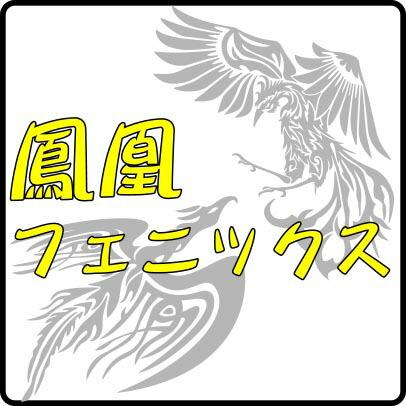 鳳凰 フェニックス 不死鳥