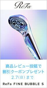 ReFa  ファインバブル レビュー投稿で1000円OFFクーポンプレゼント