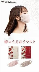 椿のうるおうマスク