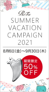 ReFa SUMMER VACATION キャンペーン