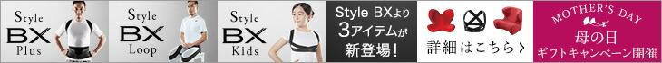 Style BXシリーズ新商品
