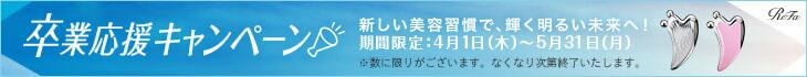 ReFa 卒業応援キャンペーン