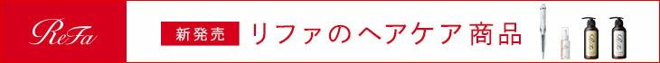 ReFa ヘアケアシリーズ