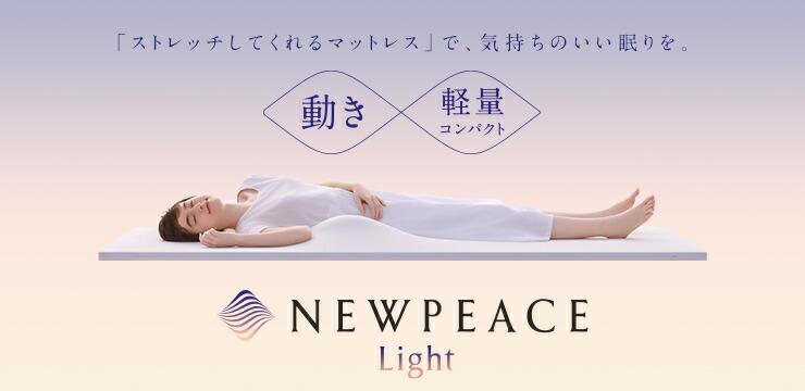 NEWPEACE Light