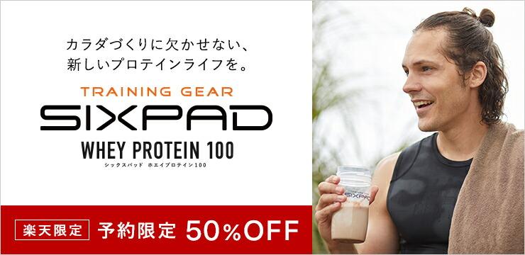 予約限定特別価格   SXIPAD WHEY PROTEIN100(シックスパット )