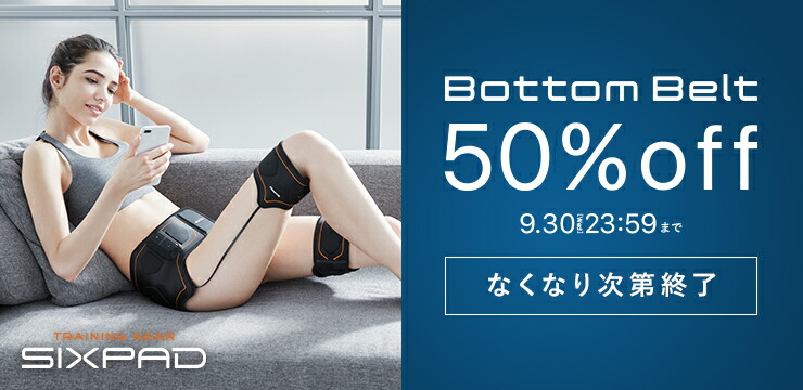 Bottom Belt 50%off 9月30日まで