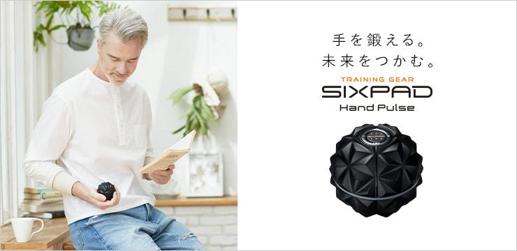 手を鍛える。未来をつかむ。 SIXPAD Hand Pulse(シックスパッド ハンドパルス)