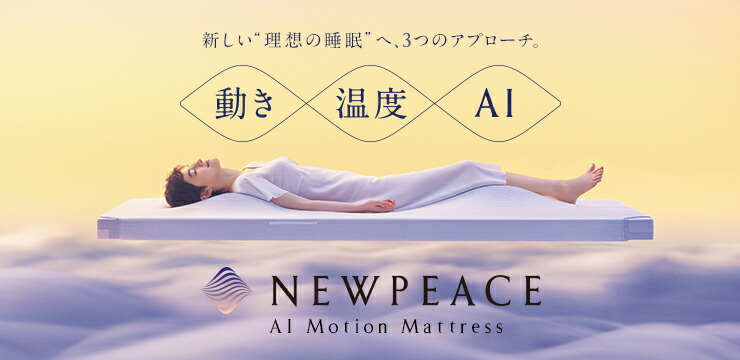 NEWPEACE AIモーションマットレス