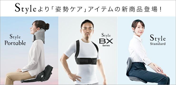 Style 新商品合同