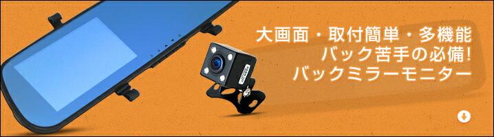 モニター☆カメラセット