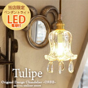 【Tulipe テュリップ】ガラス1灯ペンダントライト(ONG-014-1)