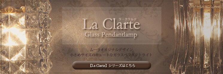 【La Clarte】ガラスペンダントライト