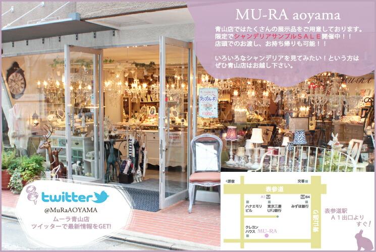 mu-ra青山店