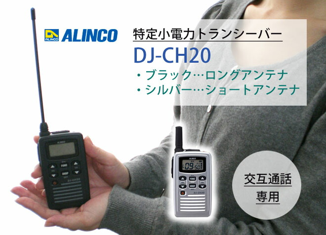 dj-ch20