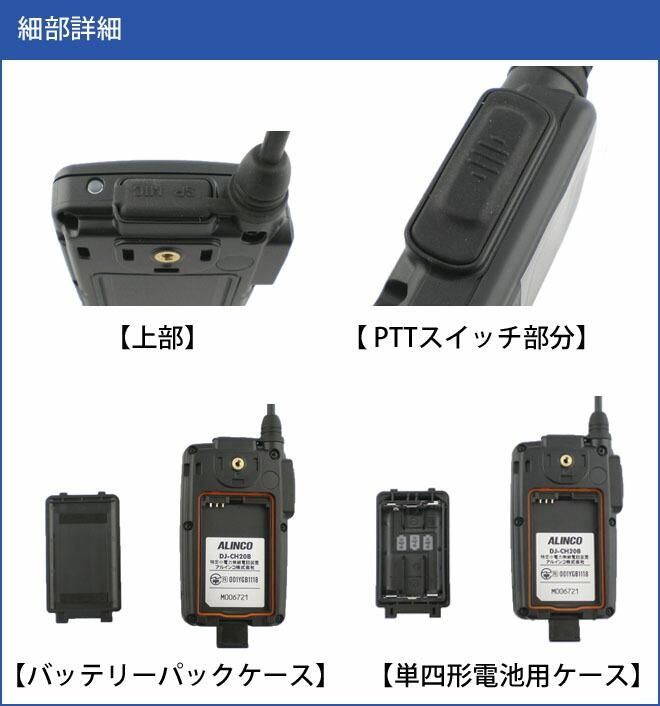 dj-ch20 細部詳細