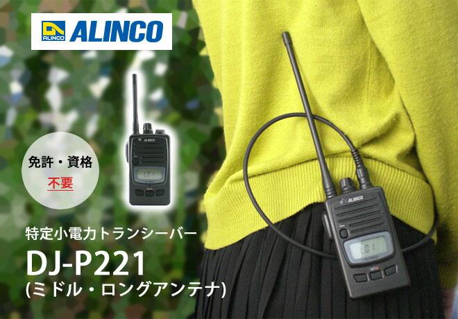 dj-p221