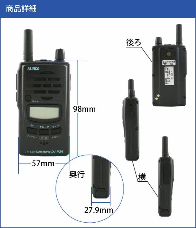 dj-p24 商品詳細
