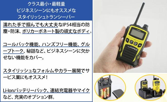 dj-pb20 濡れた手で掴んでも大丈夫なIP54相当の防塵・防沫、ポリカーボネート製の頑丈なボディ。コールバック機能、ハンズフリー機能、グループトーク、秘話など、ビジネスシーンに欠かせない機能をカバー。スタイリッシュなフォルムやカラー展開でサービス業にもオススメ!Li-Ionバッテリーパック、連結充電器やマイクなど、充実のオプション群。