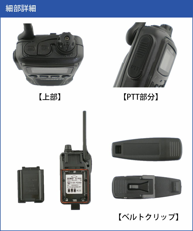dj-pb20 細部詳細