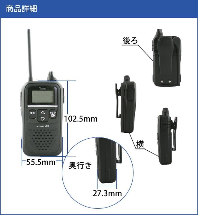 ic-4110 商品詳細