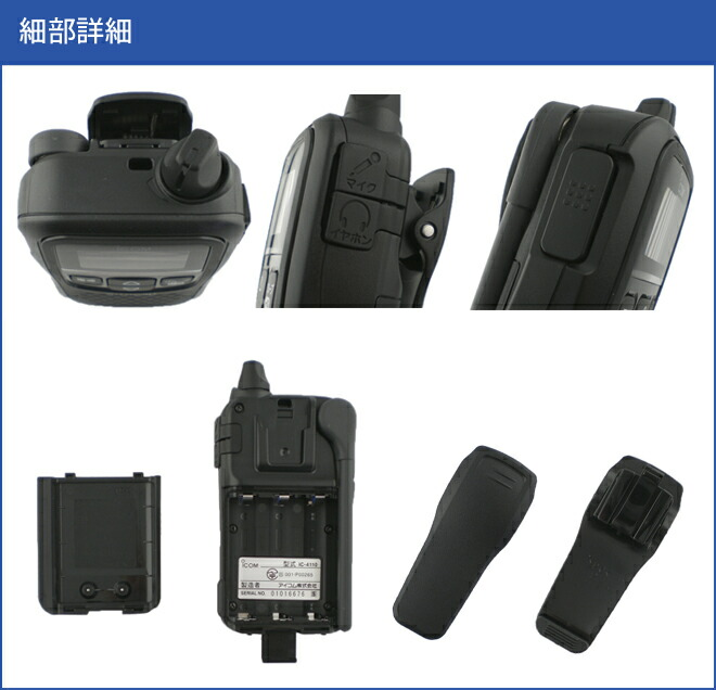 ic-4110 細部詳細