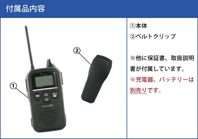 ic-4110 付属品