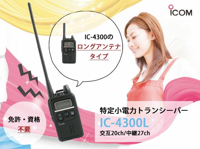 ic-4300l