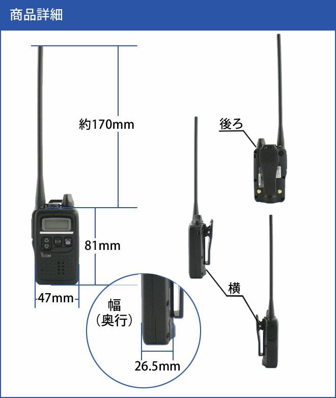 ic-4300l 商品詳細