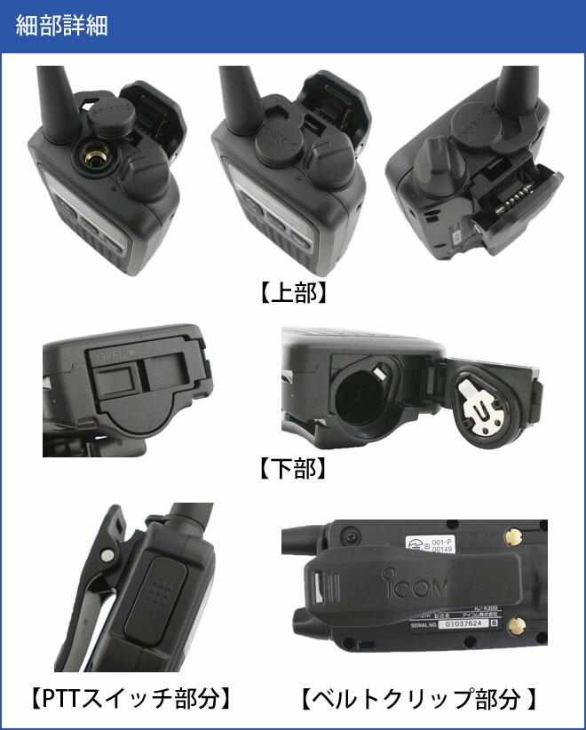 ic-4300l 細部詳細