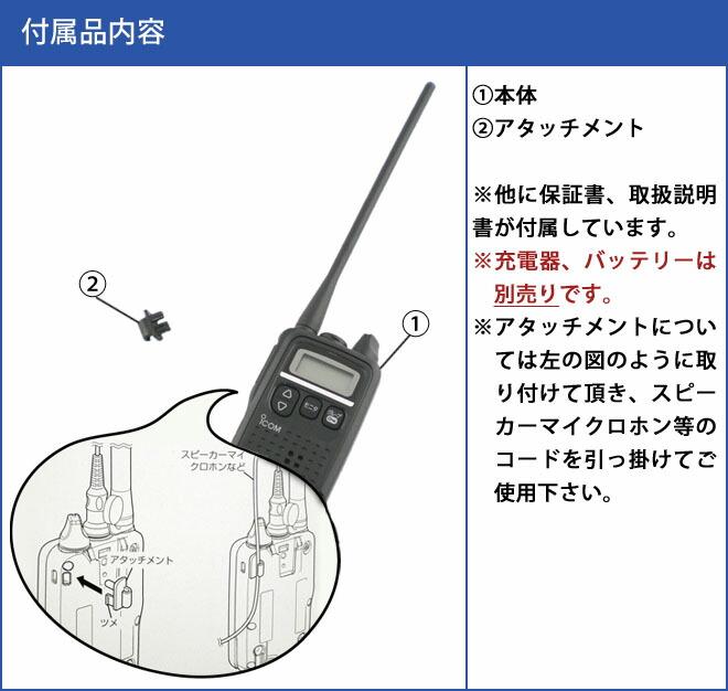 ic-4300l 付属品