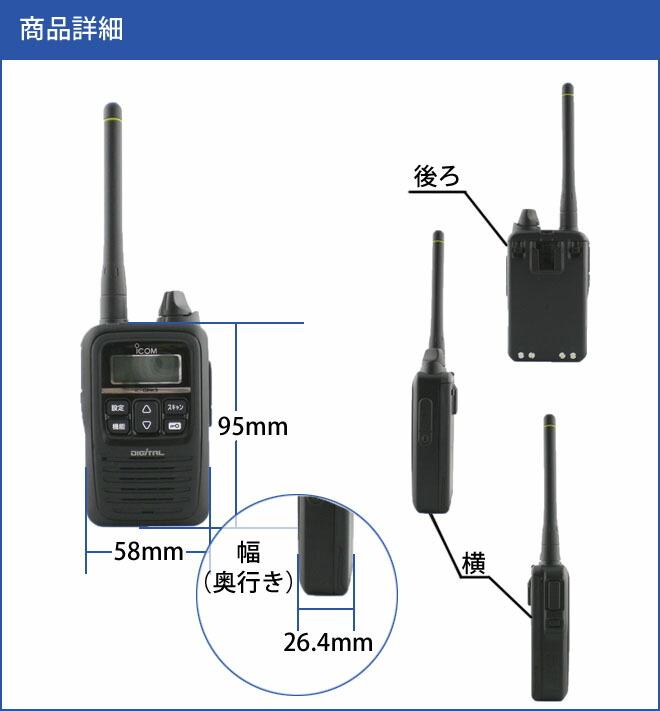ic-dpr3 商品詳細