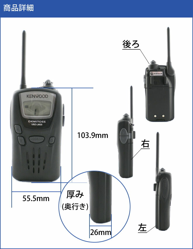 ubz-lm20 商品詳細