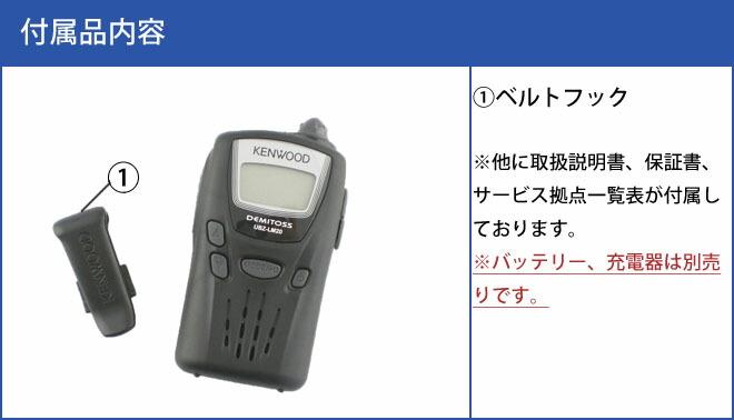 ubz-lm20 付属品