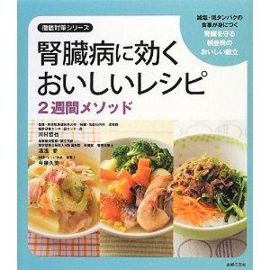 腎臓病に効くおいしいレシピ 2週間メソッド(徹底対策シリーズ)