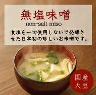 無塩調味料【食塩不使用】無塩 味噌 (みそ) 1個 減塩している方必見