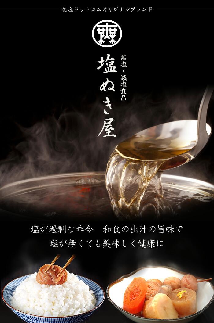 【塩ぬき屋】無塩ドットコムオリジナルブランド 無塩ドットコムオリジナルブランド