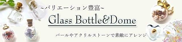 いろいろガラスドーム・小瓶