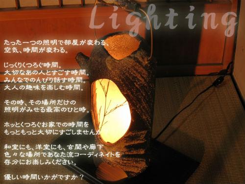 信楽焼のインテリアライト、間接照明
