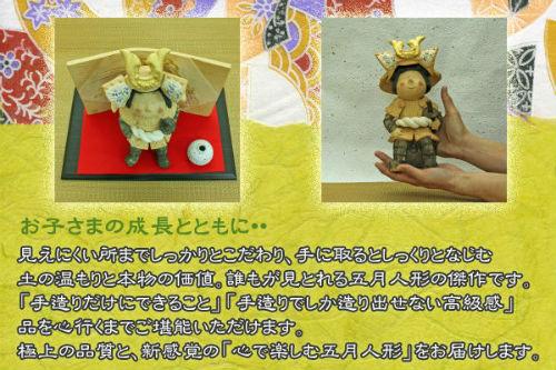 信楽焼の五月人形/陶器の兜