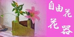 信楽焼の自由花花器