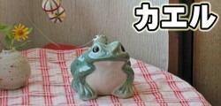 信楽焼のカエル