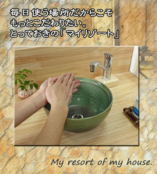 信楽焼 洗面鉢・洗面ボウル・洗面ボール・洗面器・手洗い器・洗面台