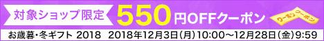 お歳暮クーポン500