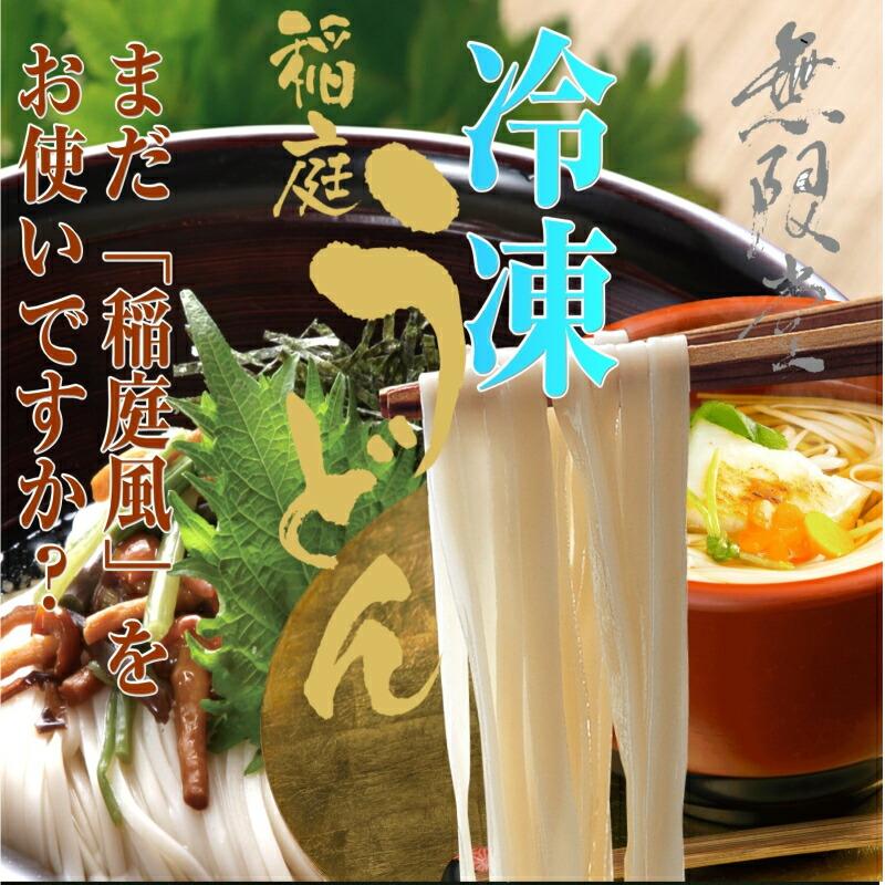 本物の稲庭うどんの冷凍麺