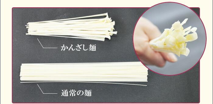 かんざし麺4