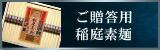 ご贈答用稲庭素麺