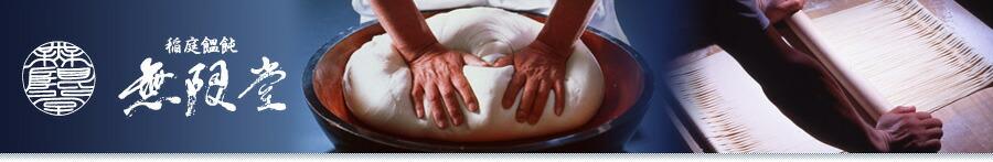 株式会社 無限堂:稲庭うどん、稲庭素麺、冷凍稲庭うどん製造元 株式会社 無限堂です。