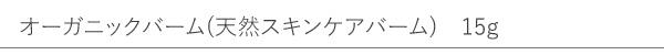 【オーガニックボタニクス】オーガニックバーム 30g