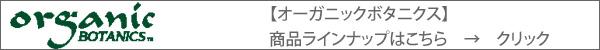 【オーガニックボタニクス】商品ラインナップはこちら